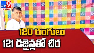 Telangana : 120 రంగులు 121 డిజైన్లతో చీర తయారీ చేసిన పోచంపల్లి కళాకారుడు - TV9 - TV9