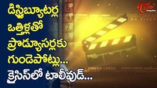 డిస్ట్రిబ్యూటర్లతో ప్రొడ్యూసర్లకు గుండెపోట్లు..!! Distributors Pressure on Top Producers | TeluguOne - TELUGUONE