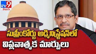Supreme Court Administration లో విప్లవాత్మక మార్పులు - TV9 - TV9
