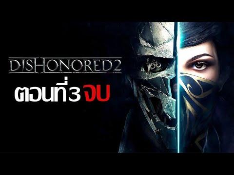 Dishonored-2-ตอนที่-3
