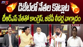 War of Words : TRS vs BJP vs Congress | Telagnana Dalitha Bandhu | CM KCR vs Etela | TV5 Debate - TV5NEWSSPECIAL