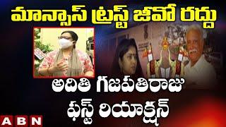 Athidhi Gajapathi Raju First Reaction On Mansaas Trust GO Cancellation | Sanchaita | ABN Telugu - ABNTELUGUTV