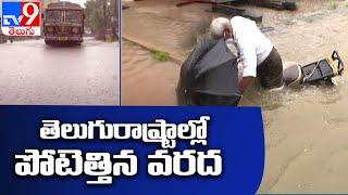 తెలుగు రాష్ట్రాల పై దండెత్తిన వరుణుడు | Heavy Rains in Telugu States - TV9 - TV9