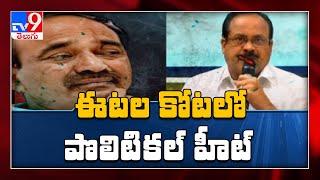 Huzurabad Politics: రోజుకో మలుపు.. పూటకో ట్విస్టు - TV9 - TV9
