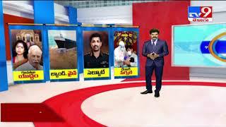 TV9 News Agenda : లోకల్ to గ్లోబల్    All In One Express - TV9 - TV9