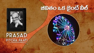 Life is a Giant Wheel ll జీవితం ఒక జైంట్ వీల్  ll Prasad PitchaPaati by PrasadThota - IGTELUGU