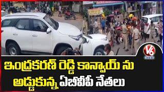 ABVP Activists Blocks Minister Indrakaran Reddy Convoy | V6 News - V6NEWSTELUGU