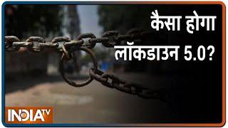 Lockdown 5.0 : ऐसा हो सकता है लॉकडाउन 5.0, इन 11 शहरों में रहेगी कोरोना की सख्ती जारी | IndiaTV News - INDIATV