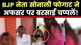 BJP's TikTok Star Sonali Phogat ने सरकारी अफसर पर बरसाईं चप्पलें - ITVNEWSINDIA