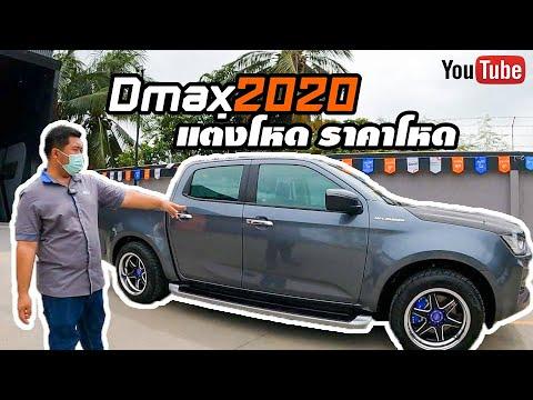 Dmax2020-แต่งโหด-ราคาพิเศษ-ใคร