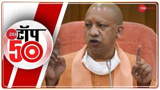 Zee Top 50: अब तक की 50 बड़ी ख़बरें   Top News   Non Stop News   News 50   Breaking News   Hindi - ZEENEWS