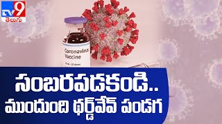 Telangana : Vaccination in State is at slow pace - TV9 - TV9