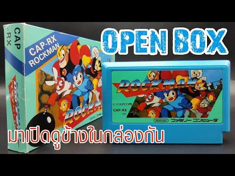 ROCKMAN-OPENBOX-มาเปิดดูข้างใน