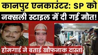 Kanpur Encounter:  DSP devendra Mishra was Killed in Naxali Style, CO का भेजा उड़ाकर पैर काट दिया था - ITVNEWSINDIA