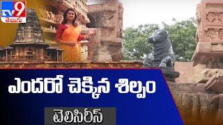 ఎందరో చెక్కిన శిల్పం : రామప్ప వైభవం - TV9 Tele Series - TV9