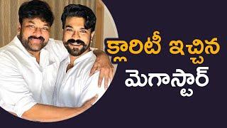 క్లారిటీ ఇచ్చిన మెగాస్టార్ | Megastar Chiranjeevi About Ram Charan Role In Acharya Movie | TFPC - TFPC