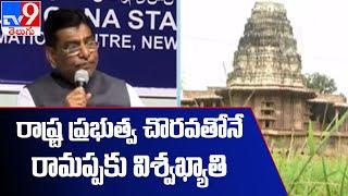 రాజకీయ రంగు పులుముకున్న రామప్ప వారసత్వ కట్టడం | Ramappa temple -  TV9 - TV9