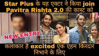 Shaheer aur Ankita ke sath ab Pavitra Rishta 2.0 ki cast mei nazar aaenge yeh Star Plus Ke actor - TELLYCHAKKAR