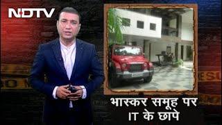 Bhaskar समूह के खिलाफ Tax चोरी के आरोपों को लेकर छापे   Crime Report India - NDTVINDIA