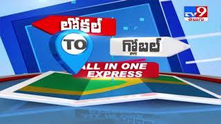 లోకల్ to గ్లోబల్ : All In One Express - TV9 - TV9