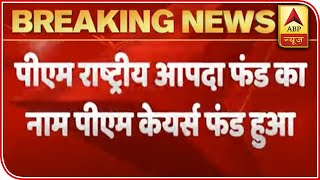 PM Relief Fund is now PM CARES Fund After Centre amends Companies Act - ABPNEWSTV