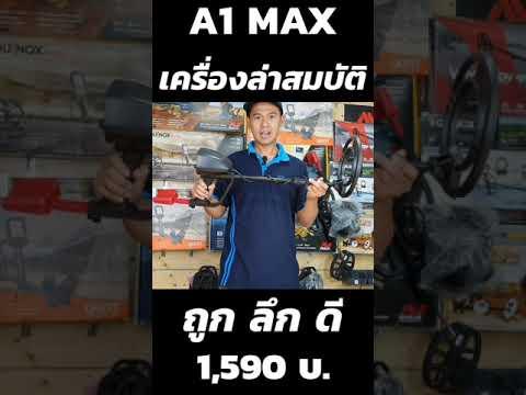 A1max-เครื่องล่าสมบัติราคาถูก-