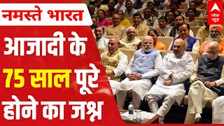 This is what BJP MPs will do to mark 75 years of independence - ABPNEWSTV