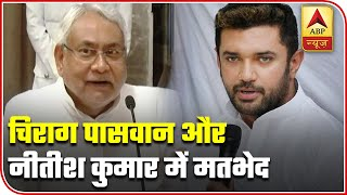 Story of dispute between Chirag Paswan & Nitish Kumar - ABPNEWSTV