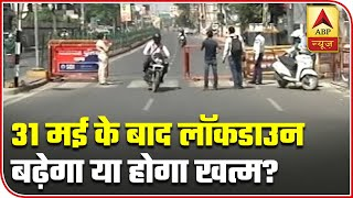 Will the govt extend or end the lockdown after May 31? - ABPNEWSTV
