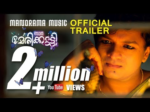 Njan Marykutty Official Trailer