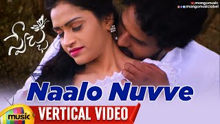 Naalo Nuvve Vertical Video Song | Swecha Telugu Movie | Mangli | Bhole Shawali | Latest Telugu Songs - MANGOMUSIC