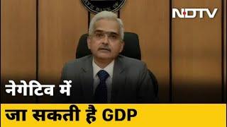 RBI Governor बोले- 2020-21 में GDP Negative में जा सकती है - NDTVINDIA