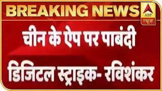 Ravi Shankar Prasad on 59 Chinese apps ban: 'Digital strike' - ABPNEWSTV