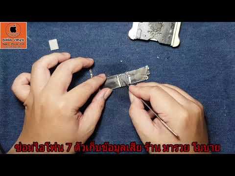 งานซ่อม-#EP-109-ซ่อมไอโฟน-7-ตั