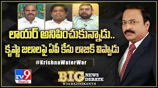 Big News Big Debate : లాయర్ అనిపించుకున్నాడు... కృష్ణా జలాలపై ఏపీ కేసు లాజిక్ విప్పాడు - TV9 - TV9