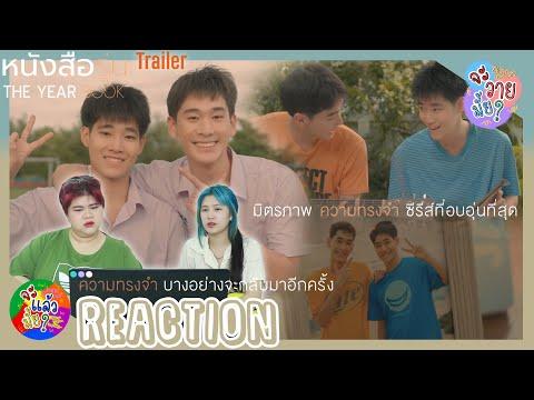 จะวายมั้ย-[REACTION]-The-Yearb