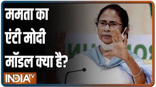 Mamata Banerjee का एंटी मोदी मॉडल क्या है? - INDIATV