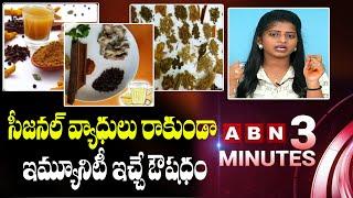 సీజనల్ వ్యాధులు రాకుండా ఇమ్యూనిటీ బూస్టర్ | Immunity Booster Drink for Seasonal Flus | ABN 3 Minutes - ABNTELUGUTV