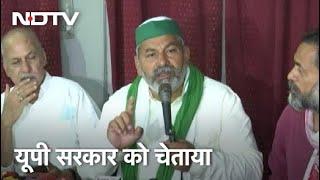 किसान नेता Rakesh Tikait ने दी चेतावनी, backslash