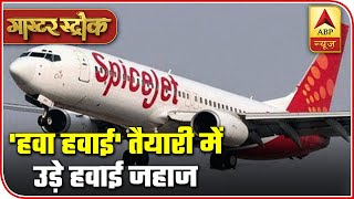 System's ill-planning & negligence on Day-1 of flights resumption | Master Stroke - ABPNEWSTV