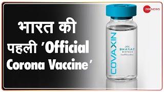 ICMR Bharat Biotech के साथ साझेदारी में 15 Aug तक कर सकती है COVID-19 'Sanjeevani' Launch - ZEENEWS
