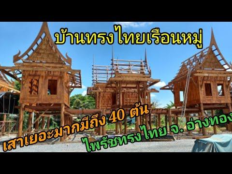 สุดยอด-บ้านทรงไทย-เสาเยอะมาก-ม