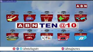 ABN Ten @10 | ABN 10pm News | ABN @ 10pm | Hyderabad News @ 10pm today | ABN Telugu - ABNTELUGUTV