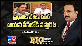 Big News Big Debate : ప్రధానికి చేతకాదంటే ఆయన సీన్లోకి వస్తారట - TV9 - TV9