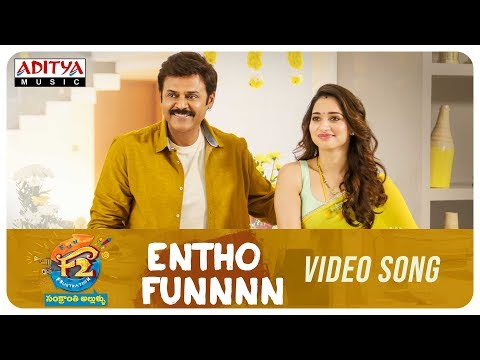 Entho Fun Video Song || F2 Songs || Venkatesh, Varun Tej, Anil Ravipudi || DSP