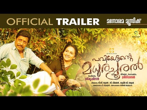 Paviyettante Madhura Chooral Movie Official Trailer