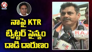 నాపై KTR ట్విట్టర్ సైన్యం దాడి దారుణం : Congress Ex MP Konda Vishweshwar Reddy | V6 News - V6NEWSTELUGU