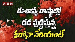 Corona Variant High Tension In Northeastern States    ABN Telugu - ABNTELUGUTV