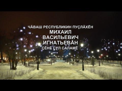Михаил Игнатьевӑн Ҫӗнӗ Ҫул саламӗ