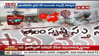 International: Virus Clashes Between America And China    ABN Telugu - ABNTELUGUTV